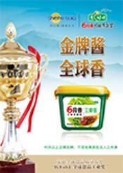 6月香原酿酱荣获 IUFoST 全球食品工业大奖,成为中国调味品第一个获得此殊荣的品牌