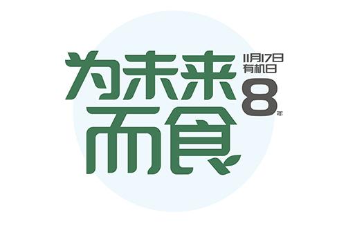 欣和家族 | 中国有机月,我们都是有机人