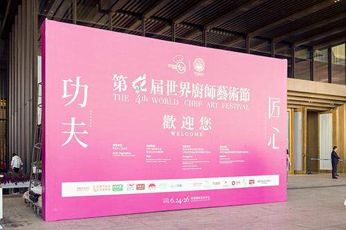 欣和食品亮相第四届世界厨师艺术节