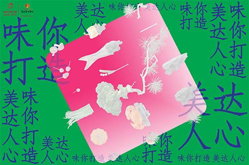 """2020上海米其林指南,与每一""""味""""美学打造者同行!"""