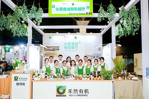 BIOFACH CHINA 2020 | 和自然做朋友的禾然有机