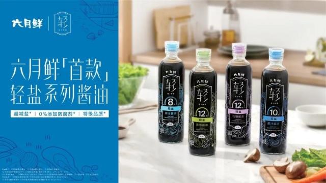 (六月鲜•轻系列酱油)