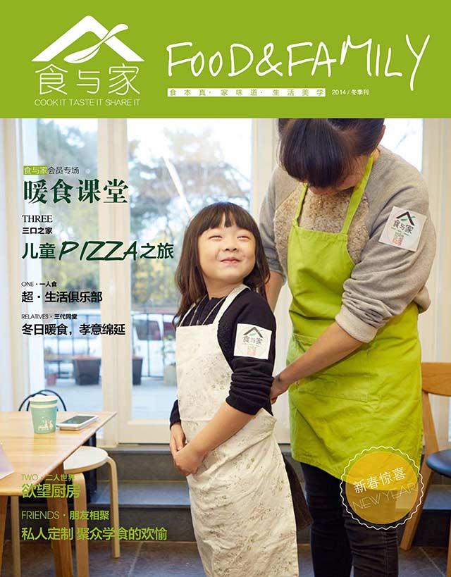 (欣和食与家杂志)